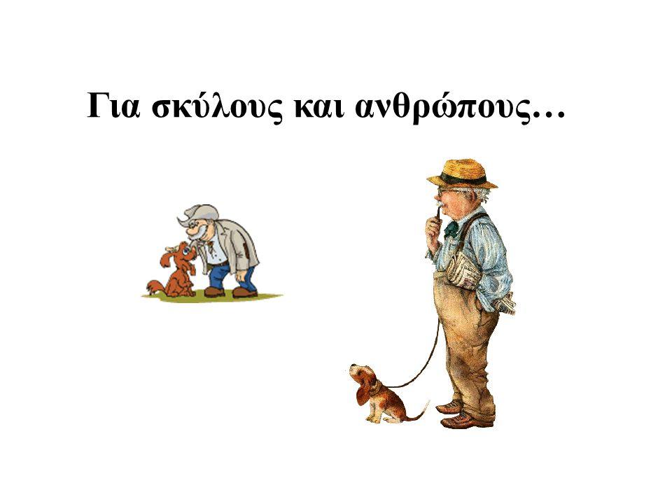 Για σκύλους και ανθρώπους…