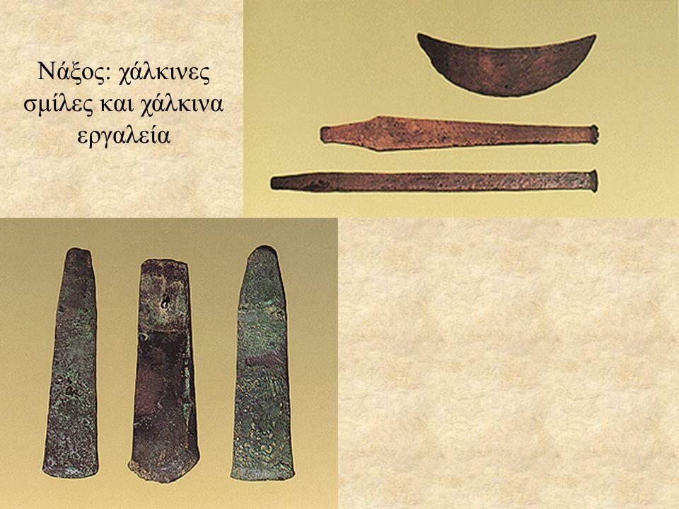 Νάξος: χάλκινες σμίλες και χάλκινα εργαλεία