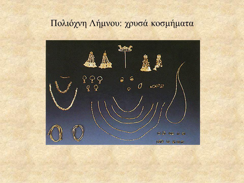 Πολιόχνη Λήμνου: χρυσά κοσμήματα