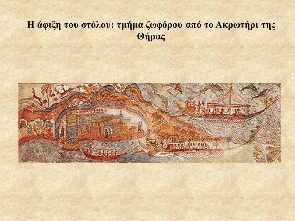 Η άφιξη του στόλου: τμήμα ζωφόρου από το Ακρωτήρι της Θήρας