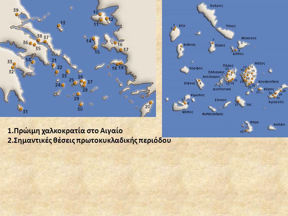1. Πρώιμη χαλκοκρατία στο Αιγαίο 2