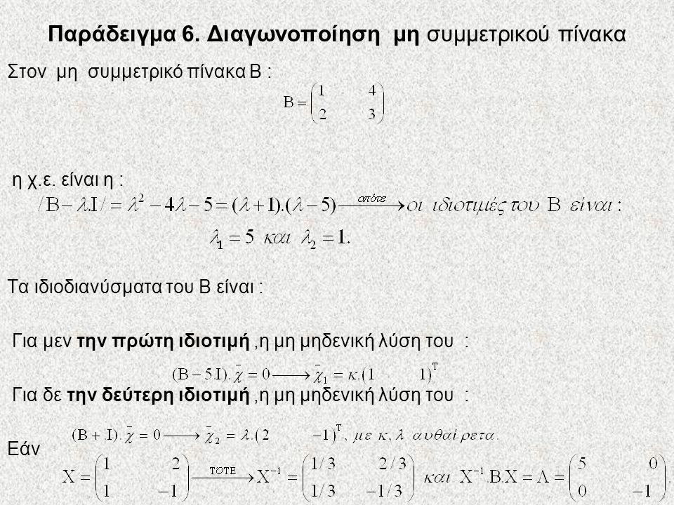 Παράδειγμα 6. Διαγωνοποίηση μη συμμετρικού πίνακα