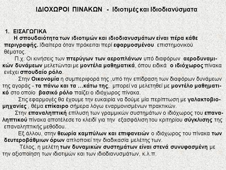 ΙΔΙΟΧΩΡΟΙ ΠΙΝΑΚΩΝ - Ιδιοτιμές και Ιδιοδιανύσματα