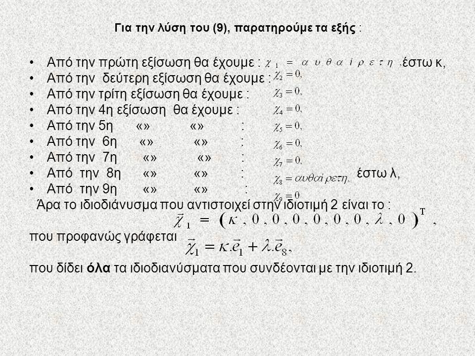 Για την λύση του (9), παρατηρούμε τα εξής :