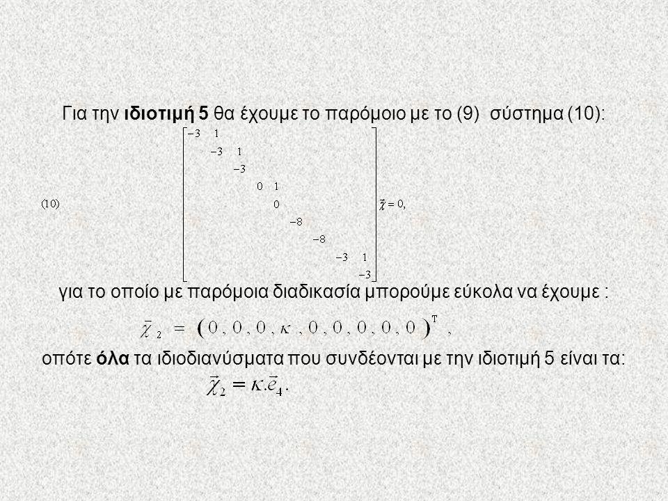 Για την ιδιοτιμή 5 θα έχουμε το παρόμοιο με το (9) σύστημα (10): για το οποίο με παρόμοια διαδικασία μπορούμε εύκολα να έχουμε : οπότε όλα τα ιδιοδιανύσματα που συνδέονται με την ιδιοτιμή 5 είναι τα: