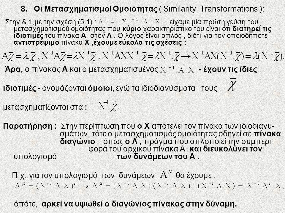 8. Οι Μετασχηματισμοί Ομοιότητας ( Similarity Transformations ):