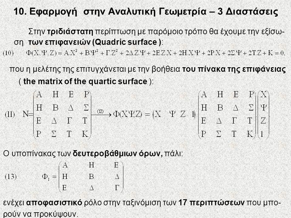 10. Εφαρμογή στην Αναλυτική Γεωμετρία – 3 Διαστάσεις
