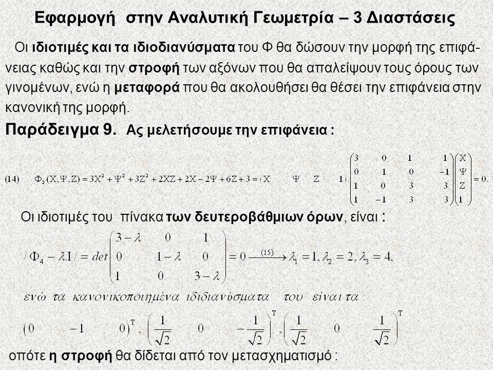 Εφαρμογή στην Αναλυτική Γεωμετρία – 3 Διαστάσεις