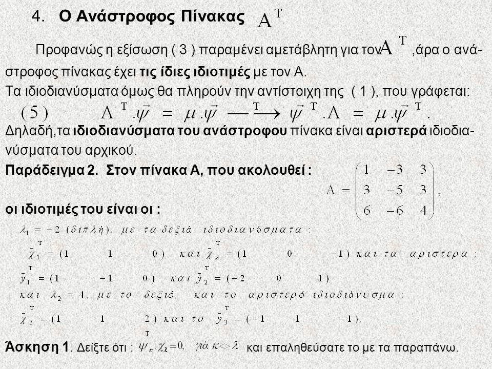 Προφανώς η εξίσωση ( 3 ) παραμένει αμετάβλητη για τον ,άρα ο ανά-