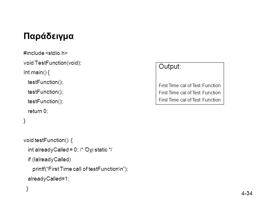 Παράδειγμα Output: #include <stdio.h> void TestFunction(void);