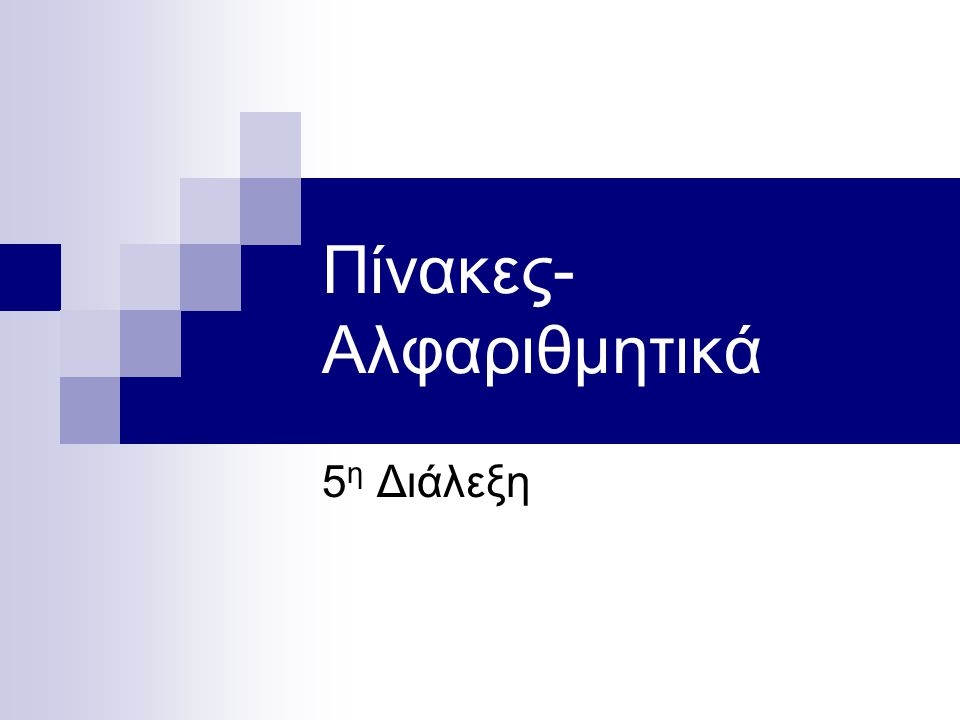 Πίνακες-Αλφαριθμητικά