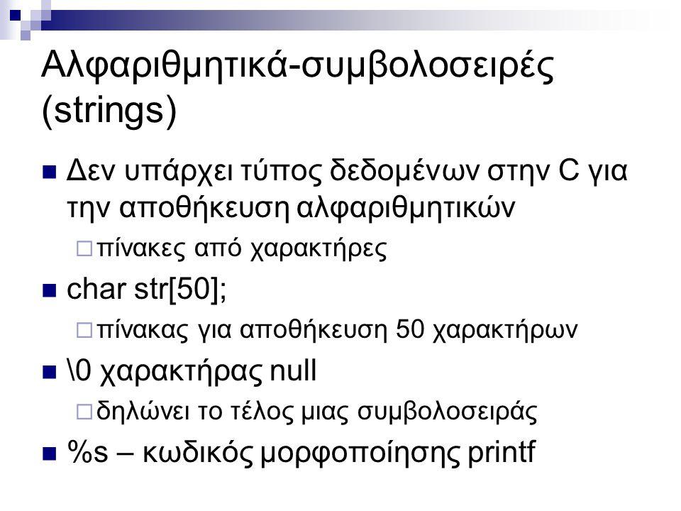 Αλφαριθμητικά-συμβολοσειρές (strings)