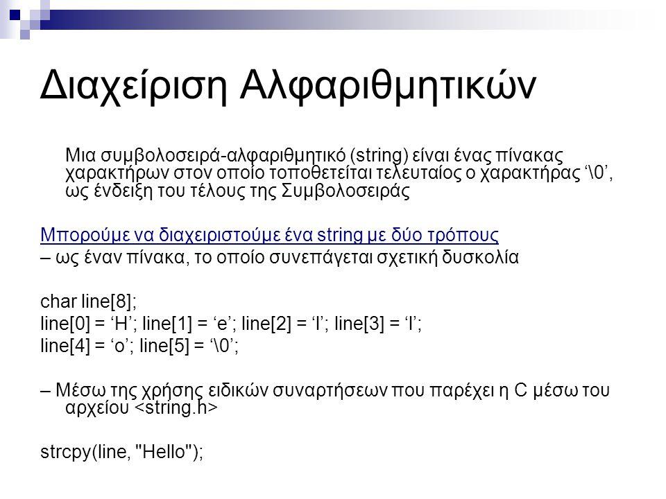 Διαχείριση Αλφαριθμητικών