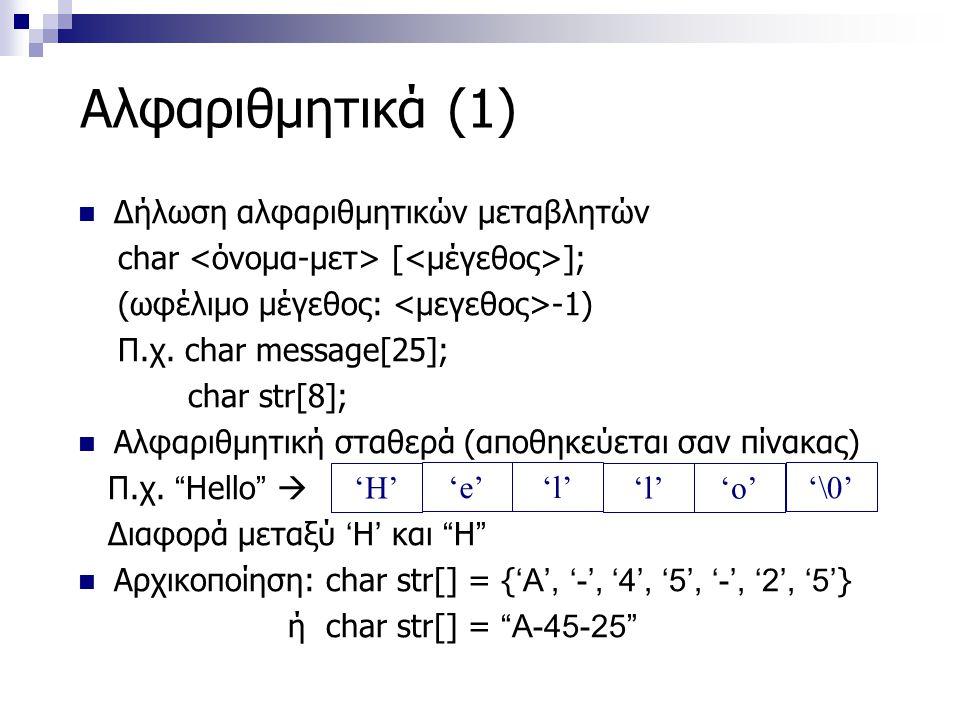 Αλφαριθμητικά (1) Δήλωση αλφαριθμητικών μεταβλητών