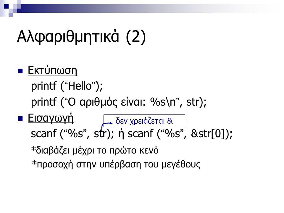 Αλφαριθμητικά (2) Εκτύπωση printf ( Hello );