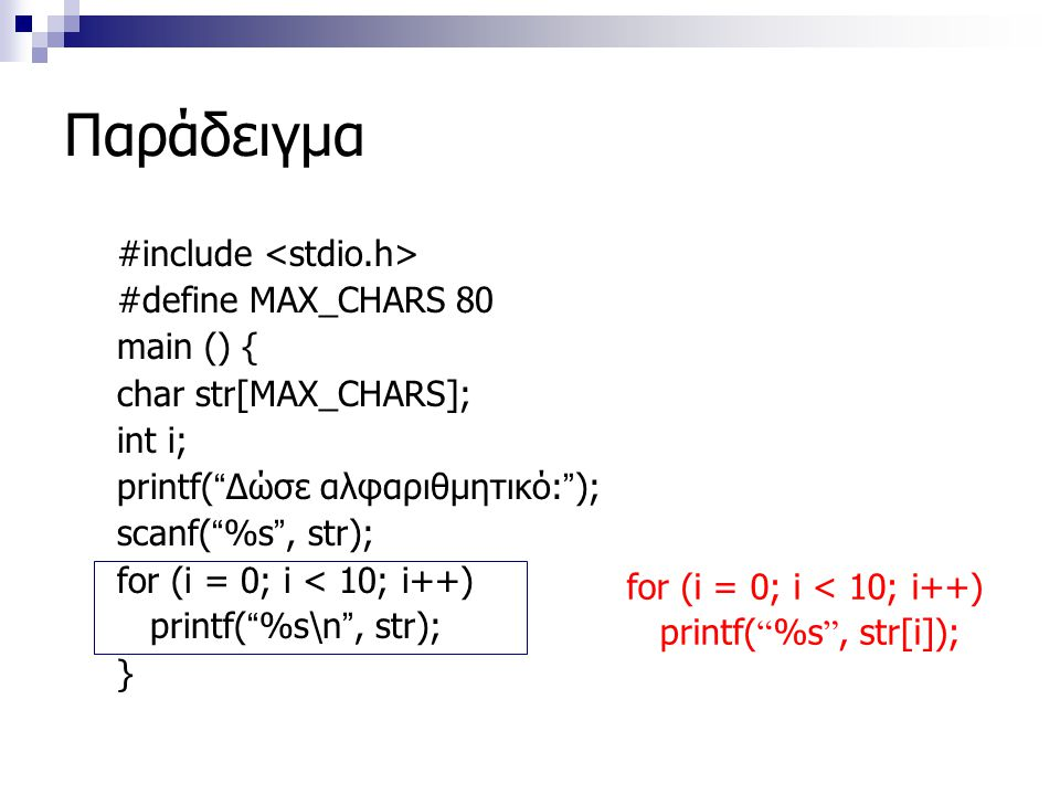 Παράδειγμα #include <stdio.h> #define MAX_CHARS 80 main () {