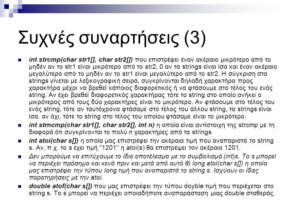 Συχνές συναρτήσεις (3)
