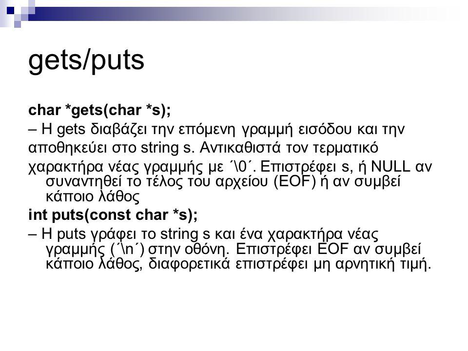 gets/puts char *gets(char *s);