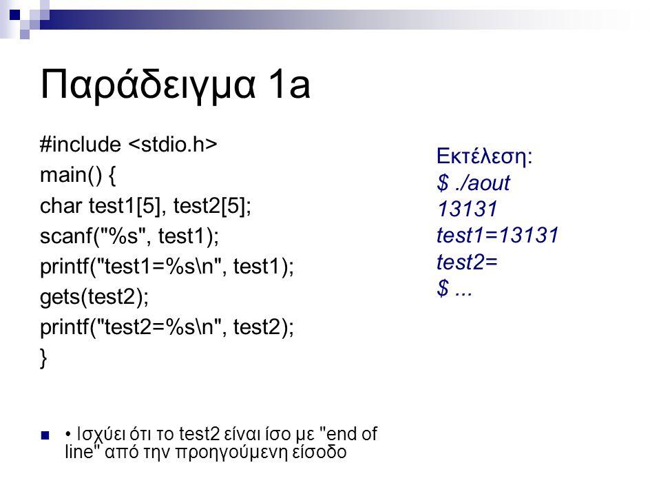 Παράδειγμα 1a #include <stdio.h> Εκτέλεση: main() { $ ./aout