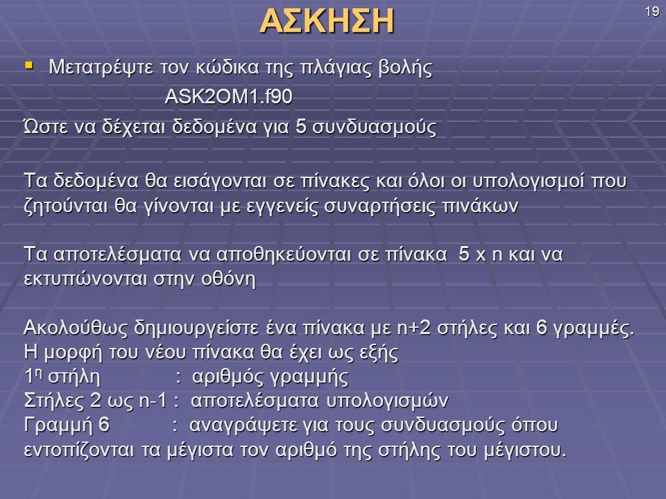 ΑΣΚΗΣΗ Μετατρέψτε τον κώδικα της πλάγιας βολής ASK2OM1.f90