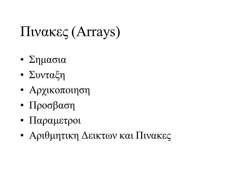 Πινακες (Arrays) Σημασια Συνταξη Αρχικοποιηση Προσβαση Παραμετροι