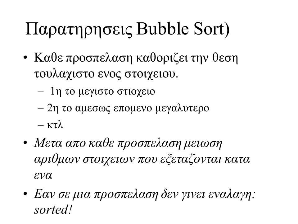 Παρατηρησεις Bubble Sort)