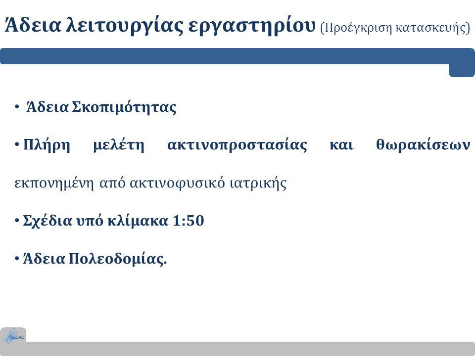 Άδεια λειτουργίας εργαστηρίου (Προέγκριση κατασκευής)
