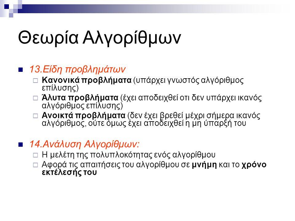 Θεωρία Αλγορίθμων 13.Είδη προβλημάτων 14.Ανάλυση Αλγορίθμων: