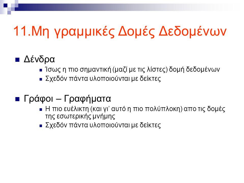 11.Μη γραμμικές Δομές Δεδομένων
