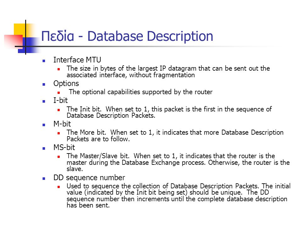 Πεδία - Database Description