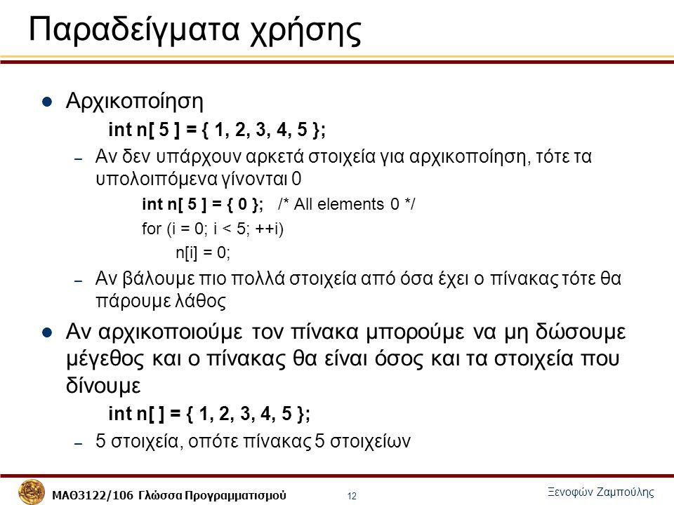 Παραδείγματα χρήσης Αρχικοποίηση
