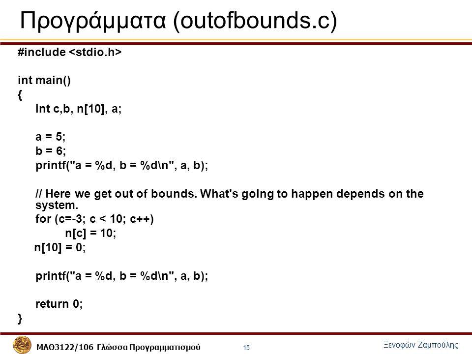 Προγράμματα (outofbounds.c)