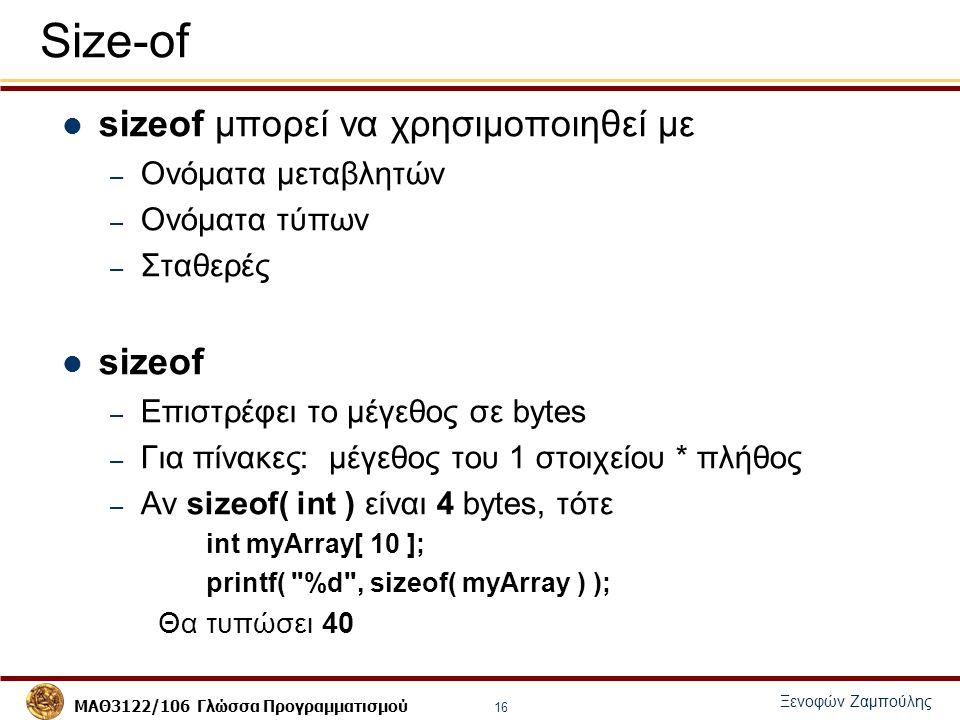 Size-of sizeof μπορεί να χρησιμοποιηθεί με sizeof Ονόματα μεταβλητών