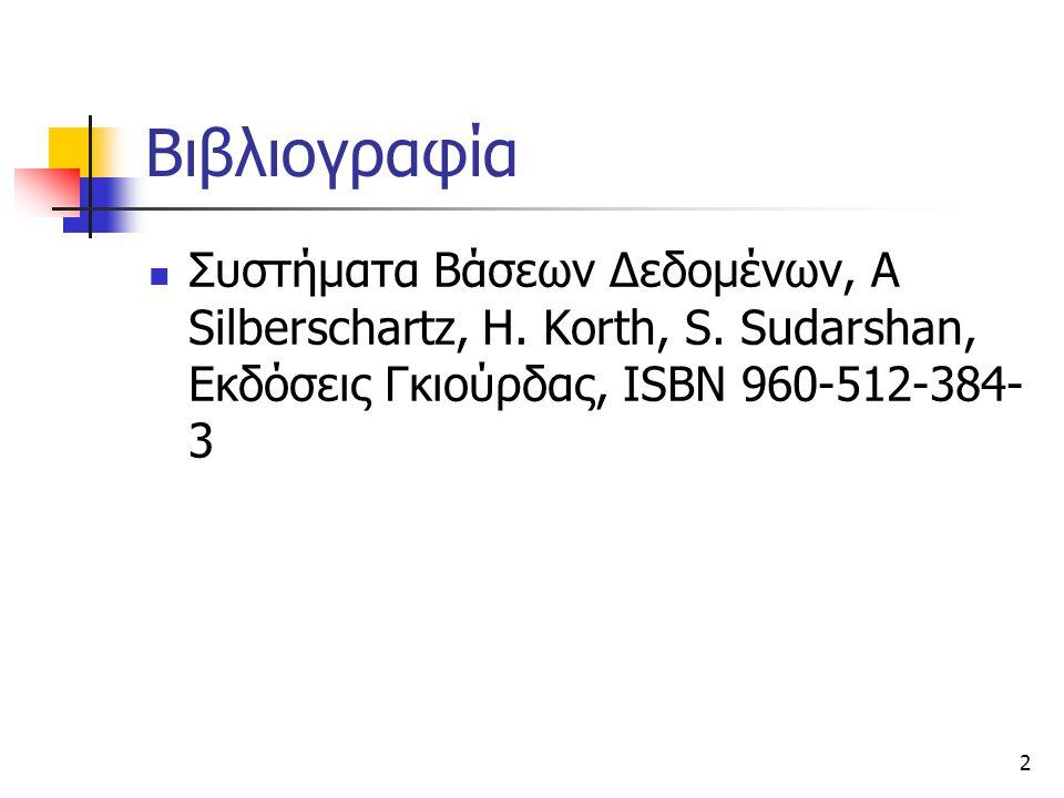Βιβλιογραφία Συστήματα Βάσεων Δεδομένων, A Silberschartz, H.