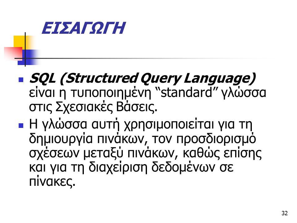 ΕΙΣΑΓΩΓΗ SQL (Structured Query Language) είναι η τυποποιηµένη standard γλώσσα στις Σχεσιακές Βάσεις.