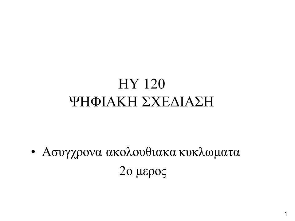 HY 120 ΨΗΦΙΑΚΗ ΣΧΕΔΙΑΣΗ Ασυγχρονα ακολουθιακα κυκλωματα 2o μερος