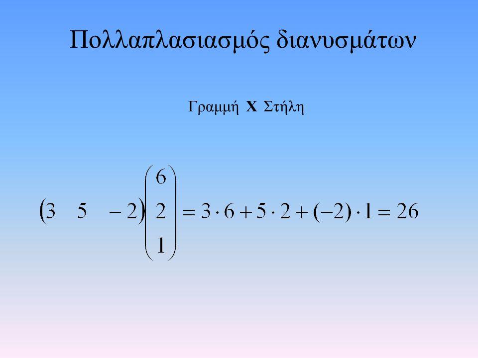 Πολλαπλασιασμός διανυσμάτων Γραμμή Χ Στήλη