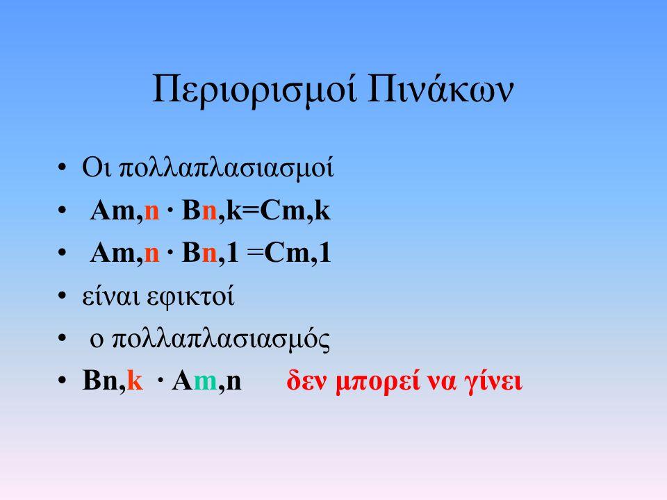 Περιορισμοί Πινάκων Οι πολλαπλασιασμοί Αm,n ∙ Βn,k=Cm,k