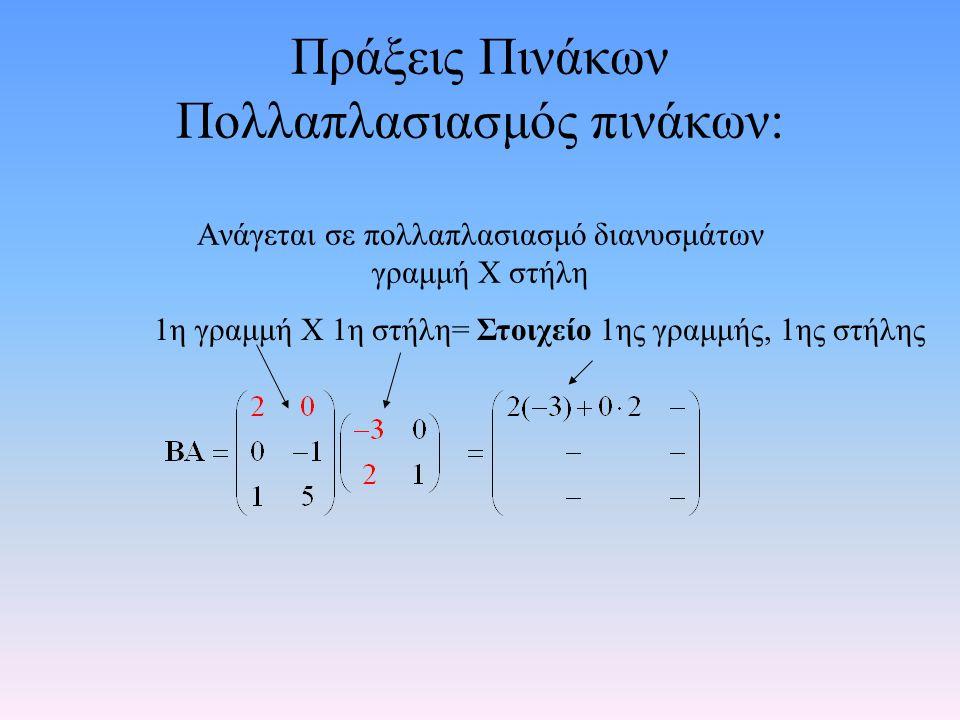 Πράξεις Πινάκων Πολλαπλασιασμός πινάκων: Ανάγεται σε πολλαπλασιασμό διανυσμάτων γραμμή Χ στήλη