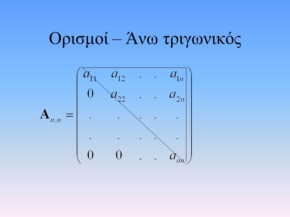 Ορισμοί – Άνω τριγωνικός