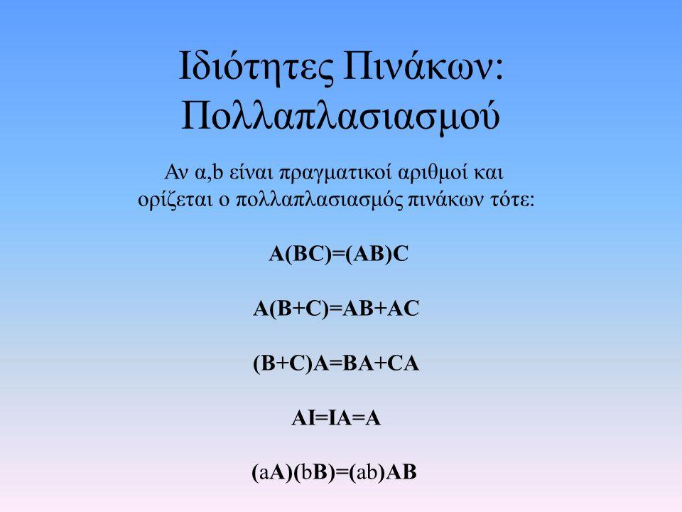Ιδιότητες Πινάκων: Πολλαπλασιασμού