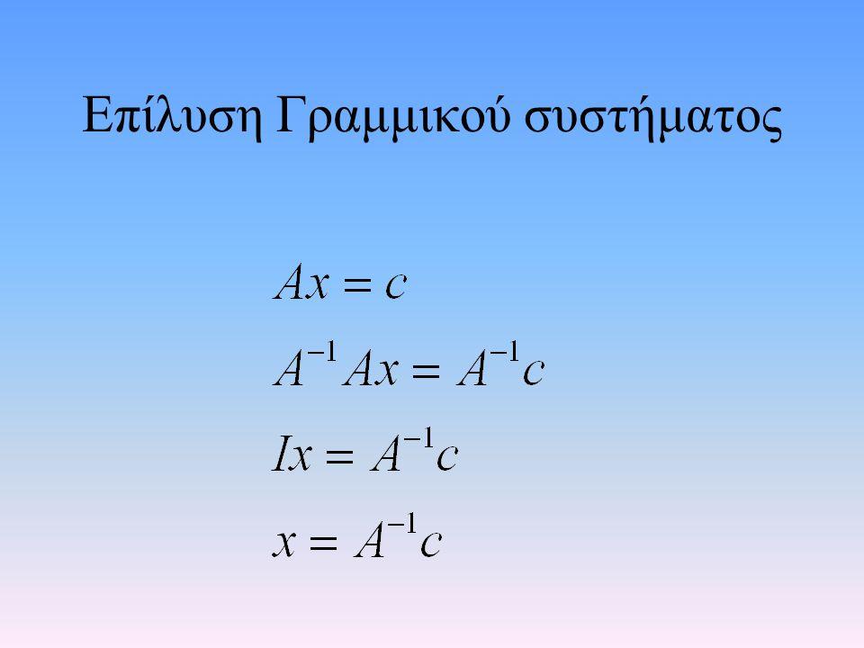 Επίλυση Γραμμικού συστήματος