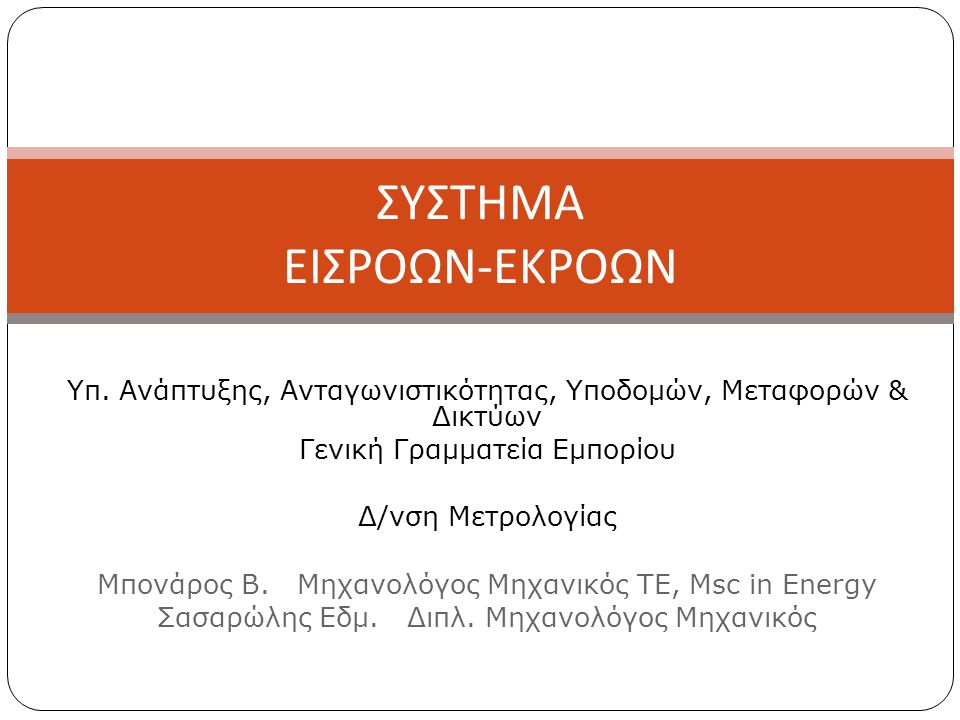 ΣΥΣΤΗΜΑ ΕΙΣΡΟΩΝ-ΕΚΡΟΩΝ