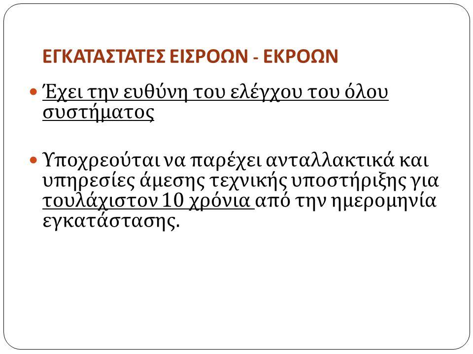 ΕΓΚΑΤΑΣΤΑΤΕΣ ΕΙΣΡΟΩΝ - ΕΚΡΟΩΝ