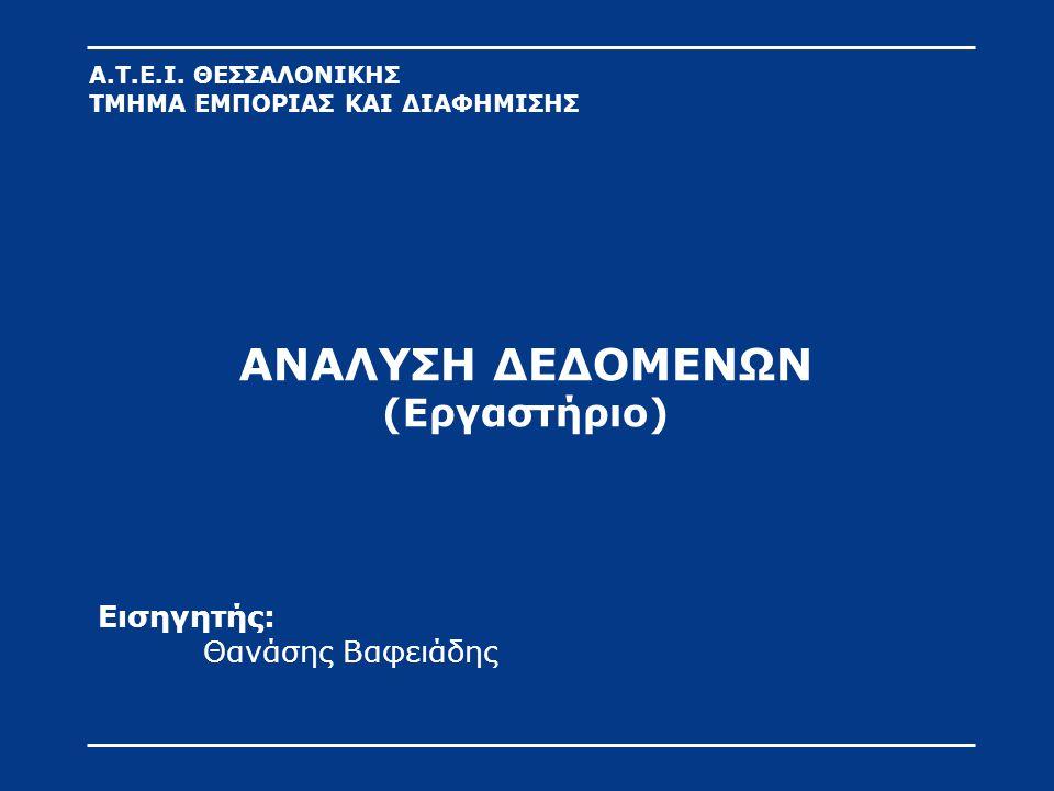 ΑΝΑΛΥΣΗ ΔΕΔΟΜΕΝΩΝ (Εργαστήριο) Εισηγητής: Θανάσης Βαφειάδης