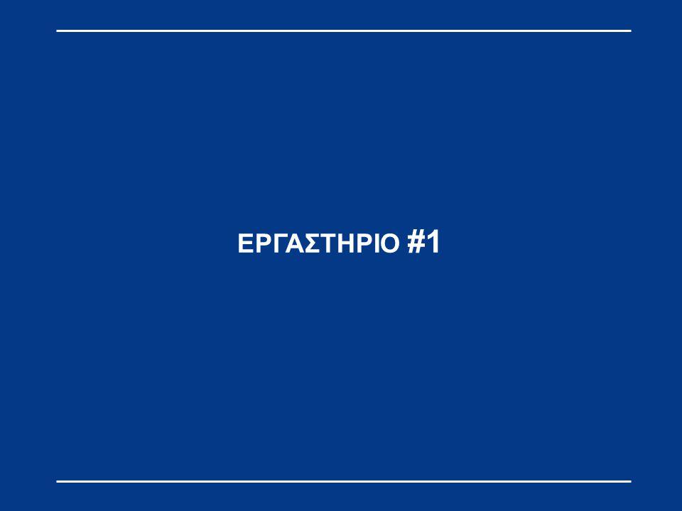 ΕΡΓΑΣΤΗΡΙΟ #1