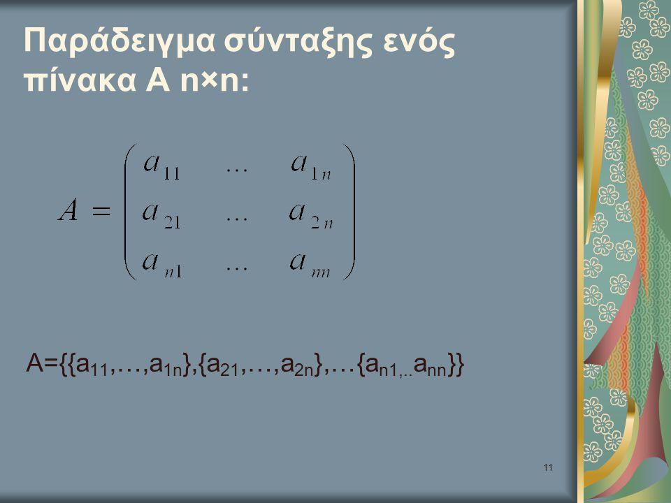 Παράδειγμα σύνταξης ενός πίνακα Α n×n: