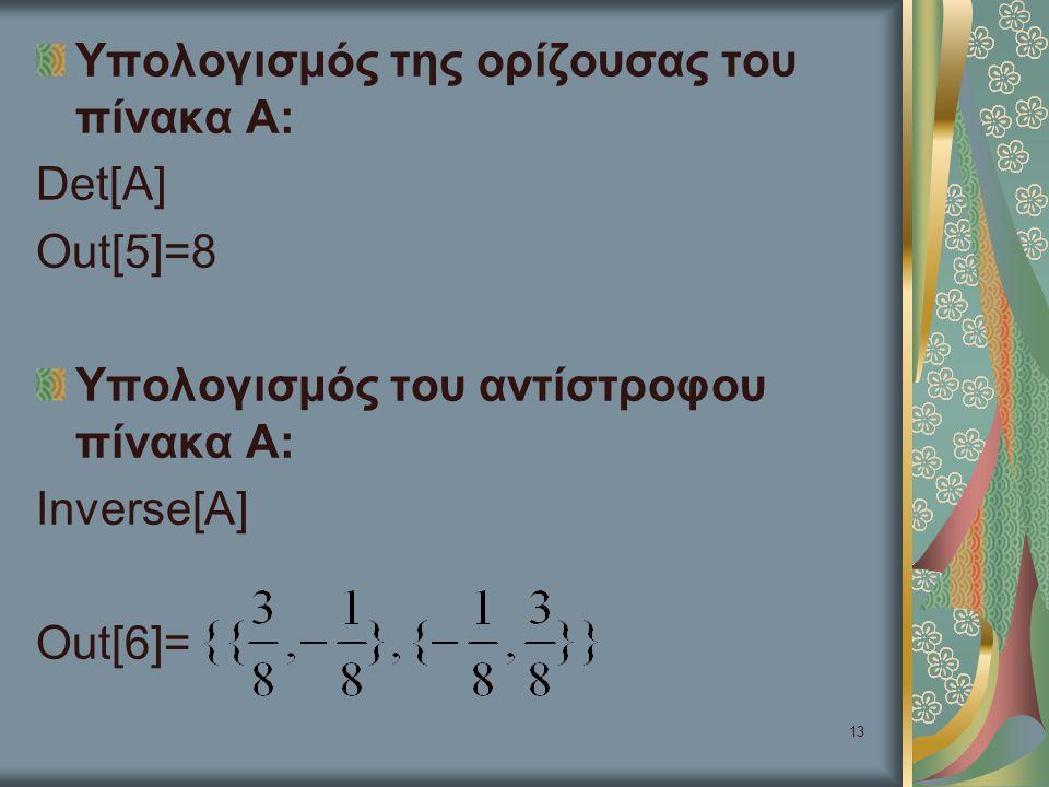 Υπολογισμός της ορίζουσας του πίνακα Α:
