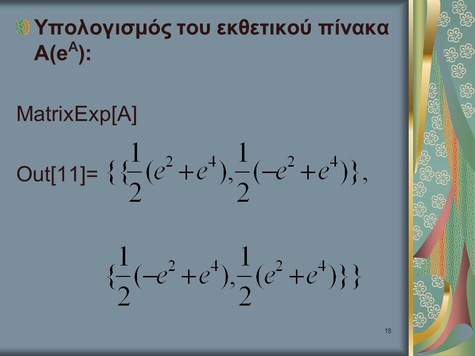Υπολογισμός του εκθετικού πίνακα Α(eA):