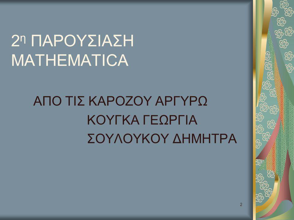 2η ΠΑΡΟΥΣΙΑΣΗ MATHEMATICA
